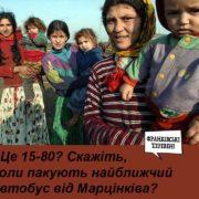 «Депортація» циган: ксенофобія чи відповідальне рішення мера?
