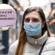 Де українці зобов'язані перебувати в масках із 6 квітня: детальне роз'яснення Кабміну