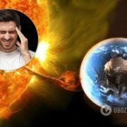 Землю накриють потужні магнітні бурі: названі дати
