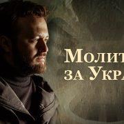 """Молитва за  Україну: DZIDZIO з симфонічним оркестром потужно виконав """"духовний гімн країни"""""""