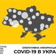 Нові дані МОЗ: за добу в Україні підтвердили рекордну кількість випадків COVID-19