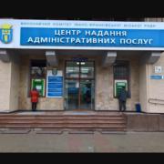 Вже з наступного тижня в Івано-Франківську запрацює ЦНАП