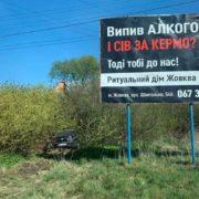 Сміх і сльози: п'яного водія знесло з дороги під рекламним щитом похоронного бюро
