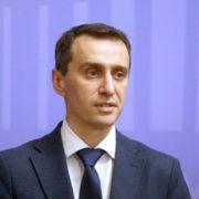 Ляшко сказав, коли дозволять масові заходи в Україні