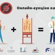 У Франківську стартував благодійний онлайн-аукціон: за виручені кошти придбають засоби захисту медикам