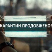 Карантин в Україні продовжили, але ослабили: що зміниться