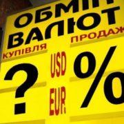 Долар впав до мінімальних позначок за карантин: курс валют в Україні