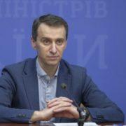 Ляшко назвав попередню дату, до якої в Україні діятиме карантин