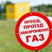 Кілька будинків у Франківську на п'ять днів залишаться без газу