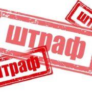 """На Прикарпатті за порушення карантину оштрафували """"COMFY"""" і """"Фокстрот"""""""
