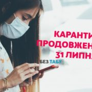 В Україні карантин продовжений до 31 липня