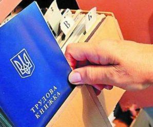 Українці без стажу не матимуть пенсії