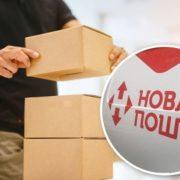 Нова пошта змінила правила: ці посилки більше не будуть приймати