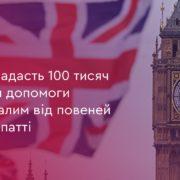 Британія надасть 100 тисяч фунтів для допомоги постраждалим від повеней на Прикарпатті