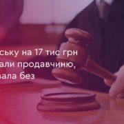 У Франківську на 17 тис. грн оштрафували продавчиню, яка торгувала без рукавичок
