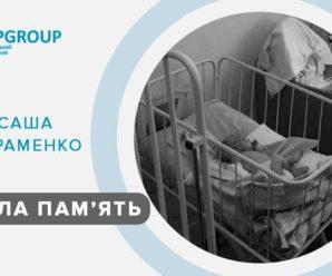 На Полтавщині померла дівчинка, що народилась без шкіри