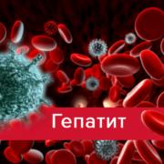 На Прикарпатті близько 8% населення хворіє на вірусні гепатити