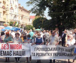 Сотні франківців вийшли на віче за українську мову