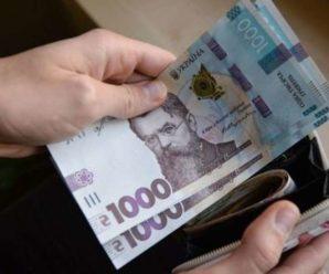 В Україні зросте розмір мінімальної зарплати: на скільки і коли
