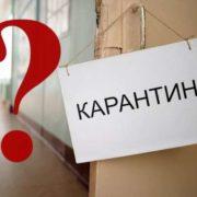 МОЗ повідомило, чи запровадять знову в Україні суворий карантин