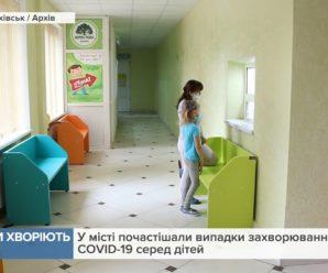 В Івано-Франківську почастішали випадки захворювання на коронавірус серед дітей. ВІДЕО