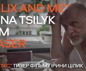 У тизері одну із головних ролей зіграв український письменник Юрій Іздрик