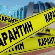 Уряд назвав обов'язкові заборони на період карантину