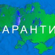Новий карантин в Україні: всі подробиці про обмеження з 1 серпня