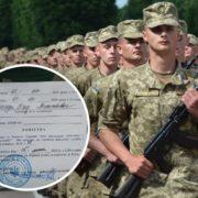 Кого не призвуть в армію в 2020 році: міністр дав остаточну відповідь