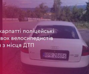 На Прикарпатті поліцейські збили двох велосипедистів і втекли з місця ДТП