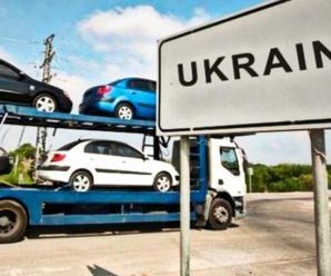 Митники розповіли, хто може ввезти авто в Україну без сплати податків