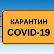 """Новий поділ: чотири райони Прикарпаття у """"червоній"""" зоні"""
