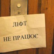 У Франківську 75% ліфтів вичерпали термін паспортної експлуатації