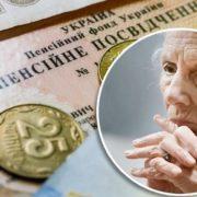 В Україні хочуть встановити щомісячні доплати пенсіонерам у віці 75-80 років – хто і скільки отримає