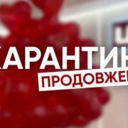 В Україні офіційно продовжили карантин