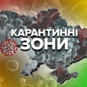 В Україні оновили карантинні зони: як поділили Франківщину (карта)