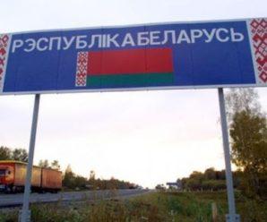Білорусь закрила пункти пропуску на Західній Україні