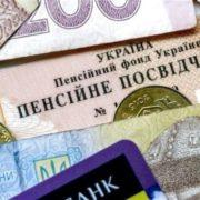 Українським пенсіонерам підготували приємний сюрприз: кого чекає надбавка та як її отримати
