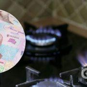 В Україні подорожчав газ для населення на 60%: у чому ризики й чи варто купувати заздалегідь