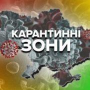 В Україні почало діяти нове епідемічне зонування: список міст і обмежень