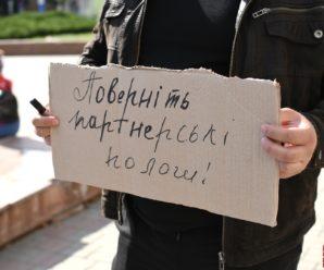 «Чоловік має право народжувати»: десятки франківців під стінами ОДА вимагають повернути партнерські пологи (ФОТО)