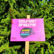 Поліцейські Івано-Франківщини долучилися до масштабного прибирання планети (ФОТО)
