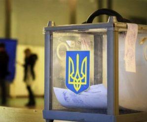 В масці і без дітей: уряд затвердив порядок виборів-2020