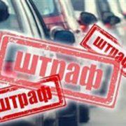 В Україні з 1 жовтня на водіїв чекають нові штрафи: що потрібно знати