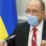Карантин в Україні подовжать після 31 жовтня − Шмигаль