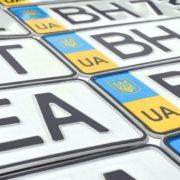 В Україні з'явилися нові номерні знаки: що потрібно знати водіям