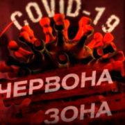 """В Україні можуть змінити обмеження для """"червоної"""" зони карантину"""