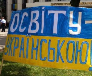 Україна більше не змінюватиме закон про освіту на вимогу інших країн – МЗС
