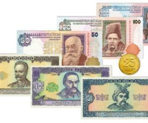 """25 копійок та """"старі"""" гривні більше не гроші: що з ними робити"""
