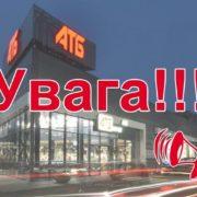 УВАГА! АТБ-Маркет НЕ проводить акції, щодо надання 2500 грн. на купівлю продуктів у магазинах АТБ